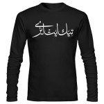 تی شرت آستین بلند فارسی طرح اختصاصی ایت ایزی