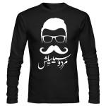 تی شرت آستین بلند طنز ایرانی طرح مردوسیبیلش