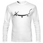 تی شرت آستین بلند فارسی طرح اختصاصی کیپ کالم