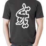 تیشرت فارسی طرح یار تویی