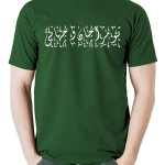 تی شرت طرح اختصاصی جان و جهان
