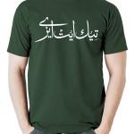 تی شرت فارسی طرح اختصاصی ایت ایزی