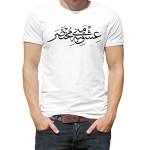 تی شرت خوشنویسی طرح عشق منی