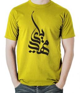 تی شرت مذهبی طرح یا مهدی