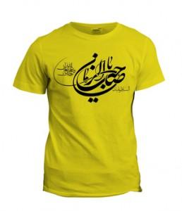 تی شرت مذهبی طرح یا صاحب الزمان