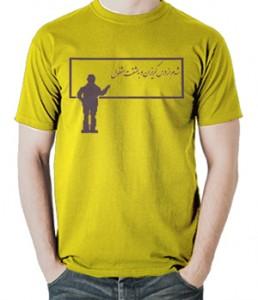 تیشرت ایرانی طرح شدم از درس گریزان