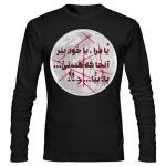 تی شرت ایرانی طرح مرا با خود ببر