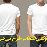 چگونگی انتخاب طرح تی شرت