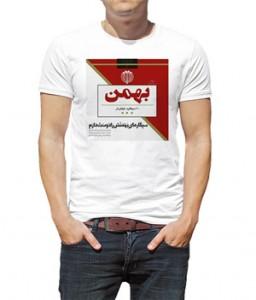 تی شرت ایرانی طرح بهمن